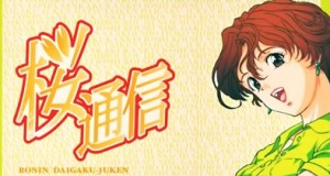 Sakura Tsuushin en inglés